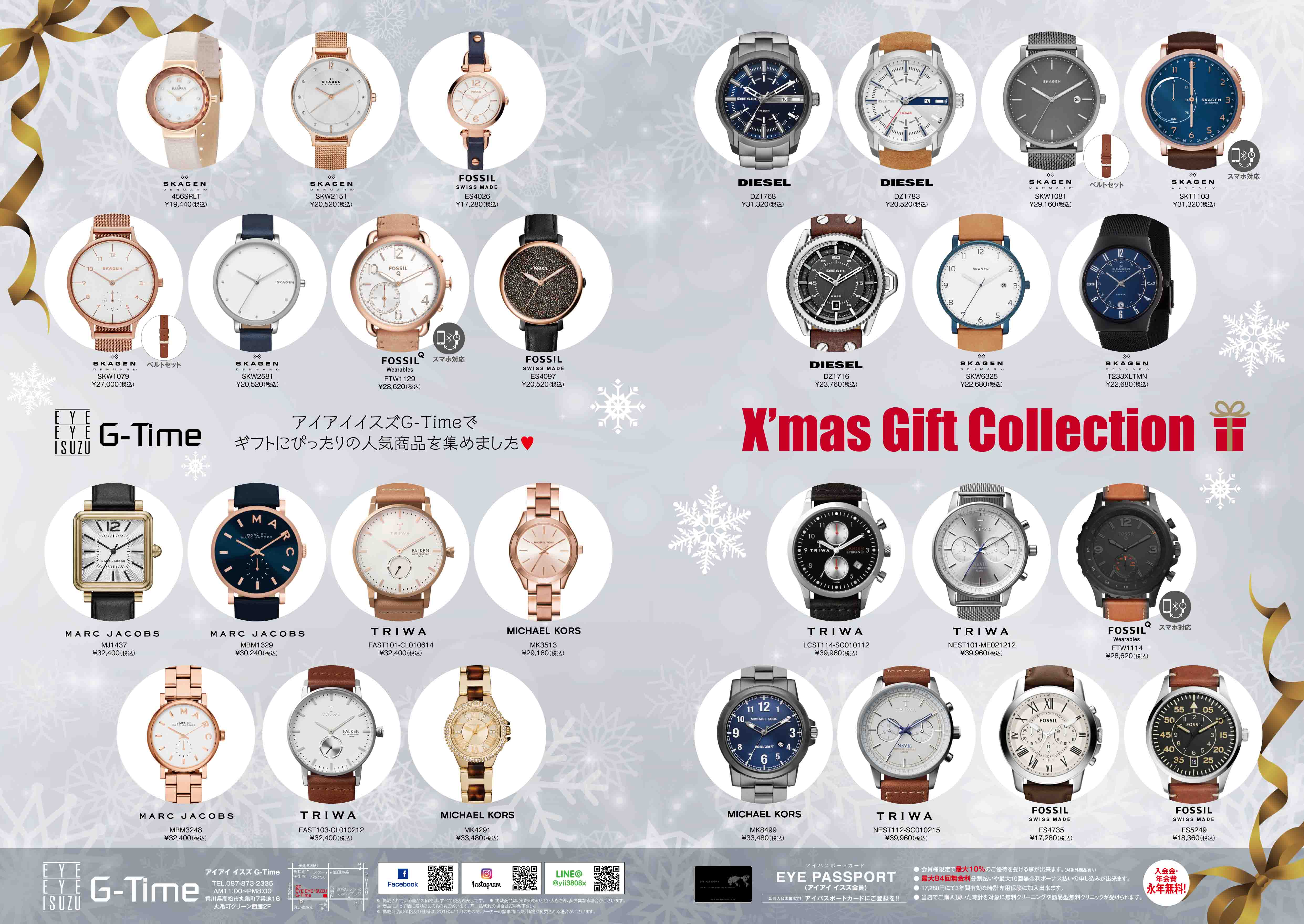 アイアイイスズG-Time X'mas Gift Collection