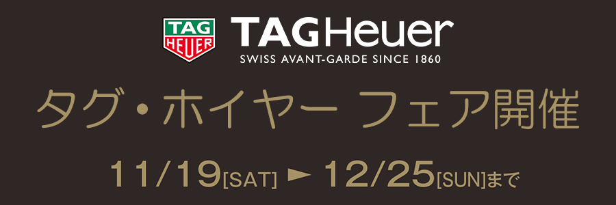 tagheuer-fair