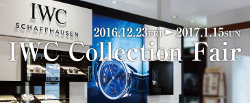 IWC Collection Fair 2016.12.23FRI~2017.1.15SUN