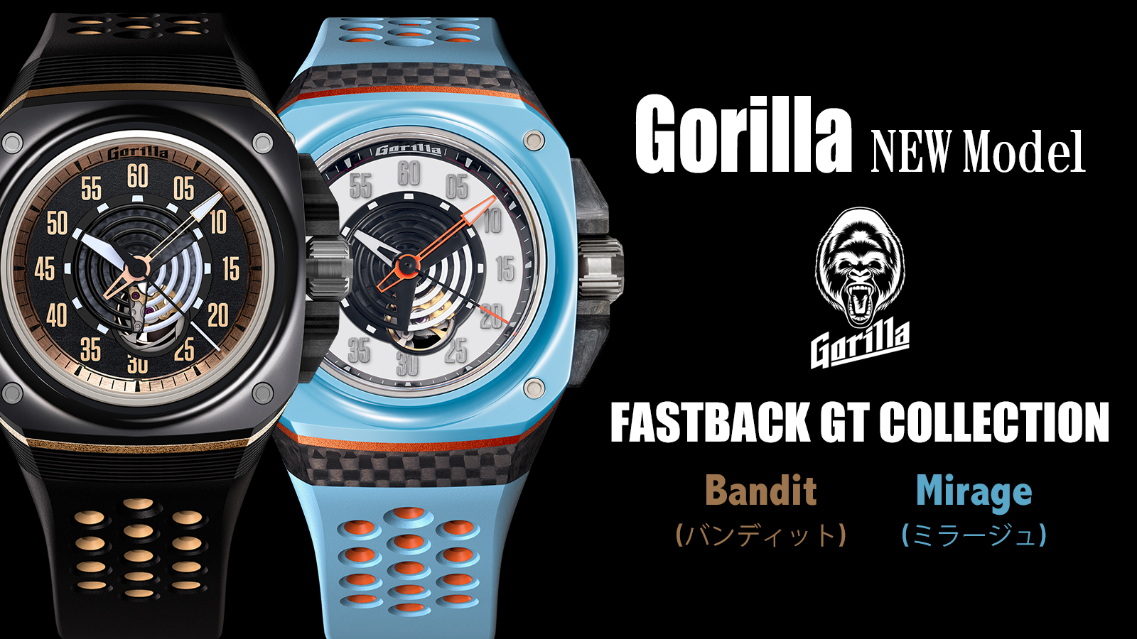 Gorilla 第2弾となる新作「FASTBACK GT COLLECTION 」発表