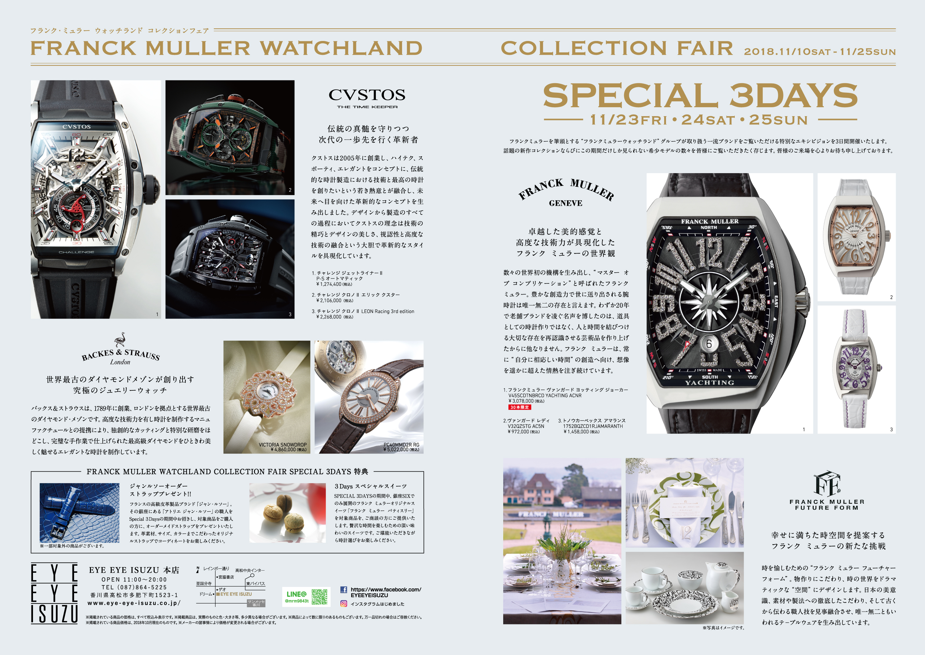 FRANCK MULLER WATCHLAND COLLECTION FAIR