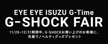 EYE EYE ISUZU G-Time G-SHOCK FAIR
