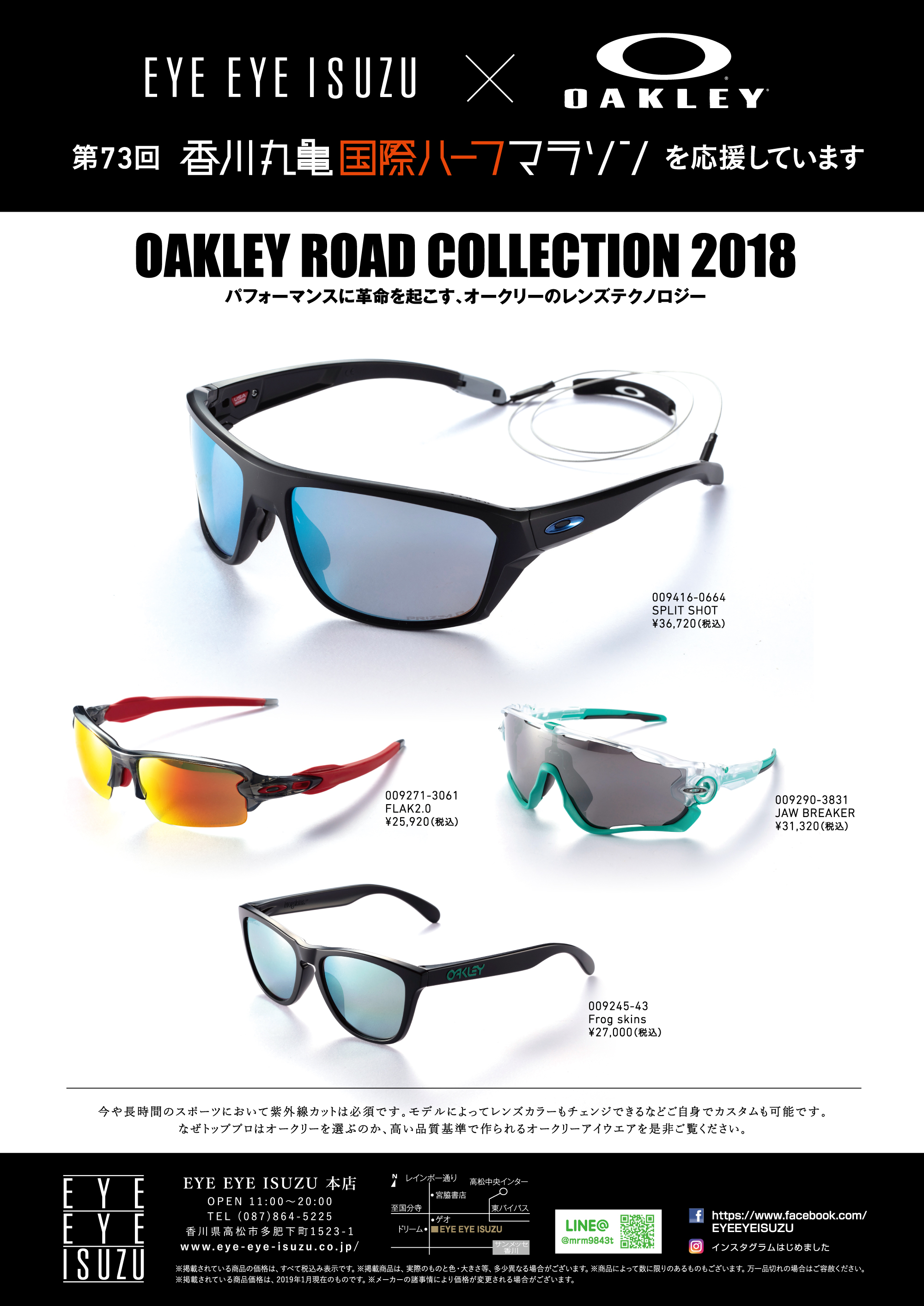 OAKLEY ROAD COLLECTION