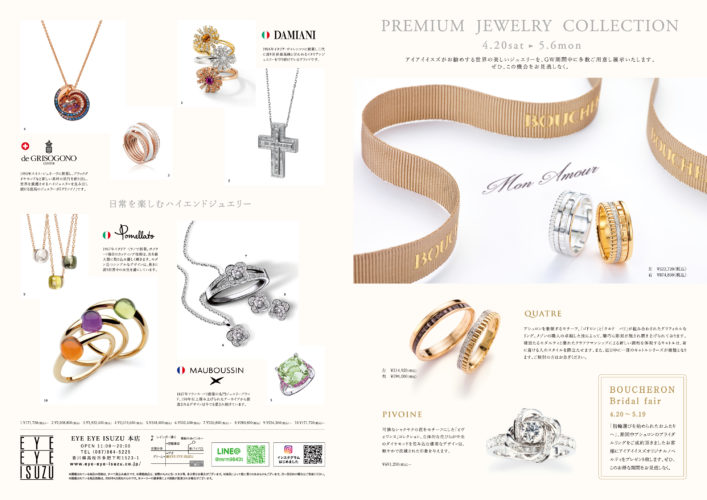 PREMIUM JEWELRY COLLECTION