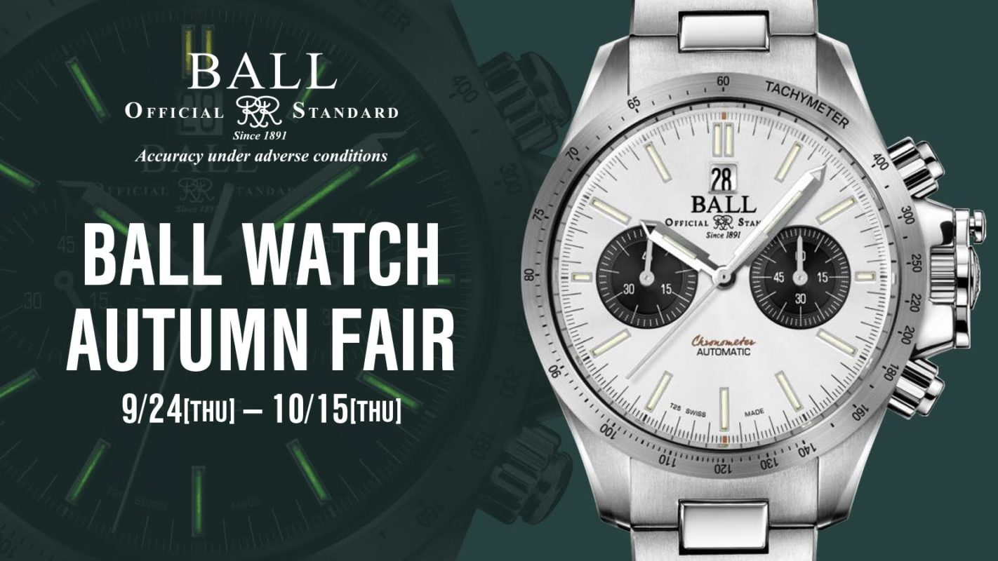 【フェア】BALL WATCH AUTUMN FAIR 9/24(thu)〜10/15(thu)
