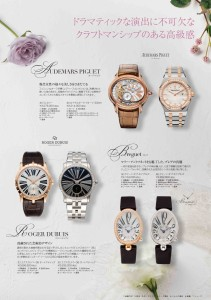 70_Ladies Watch1